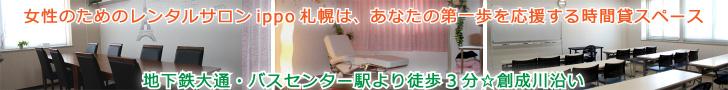 札幌の時間貸スペース