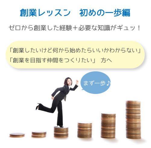 創業レッスン 初めの一歩編