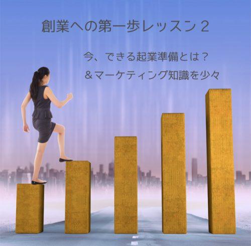 創業への第一歩レッスン2