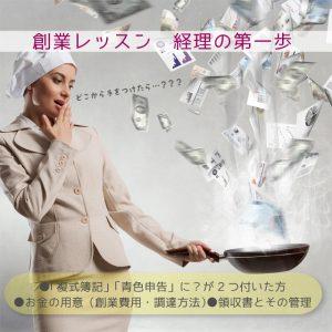 創業レッスン~経理の第一歩~