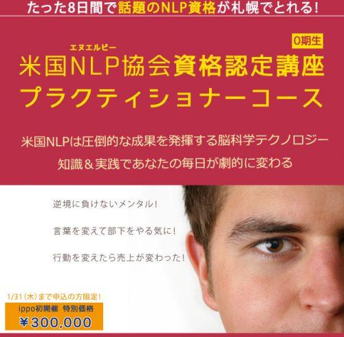 NLP資格認定講座