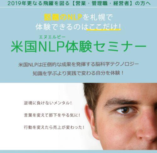 NLP体験セミナー