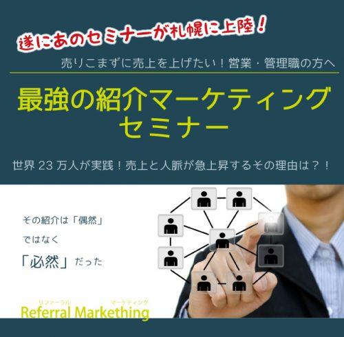最強の紹介マーケティングセミナー