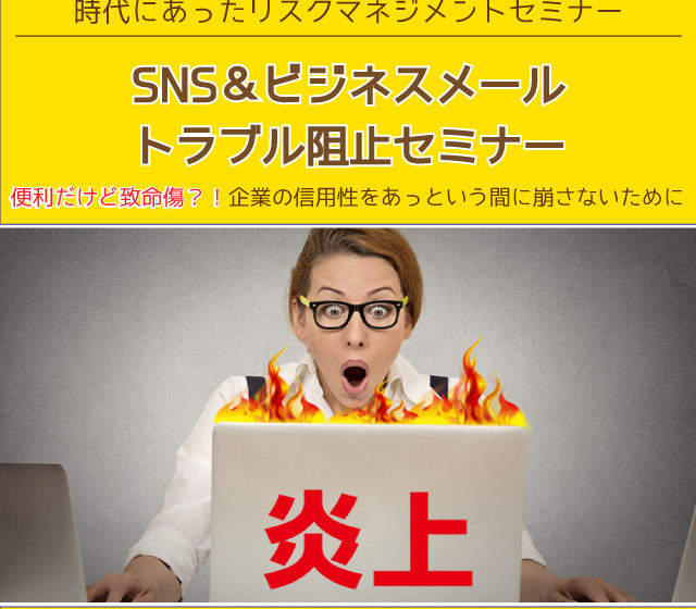 SNS&ビジネスメール トラブル阻止セミナー