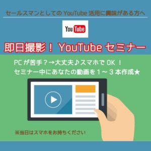 12/5(木)即日撮影!YouTubeセミナー