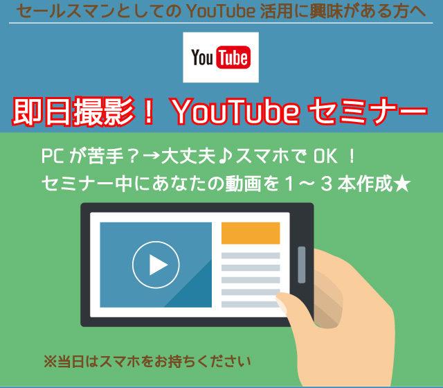 即日撮影!YouTubeセミナー