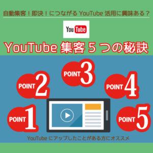 YouTube集客5つの秘訣セミナー @ セミナー室