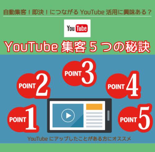 YouTube集客5つの秘訣セミナー