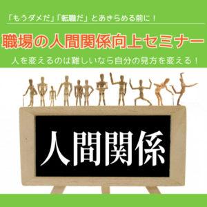 12/16(月)ビジネスコミュニケーションセミナー