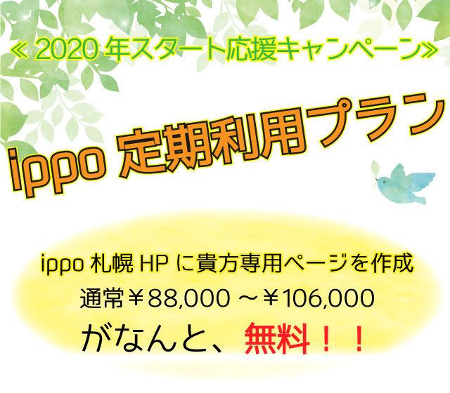 ippo定額利用プラン