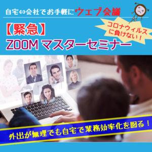 【緊急】ZOOMマスターセミナー @ セミナー室
