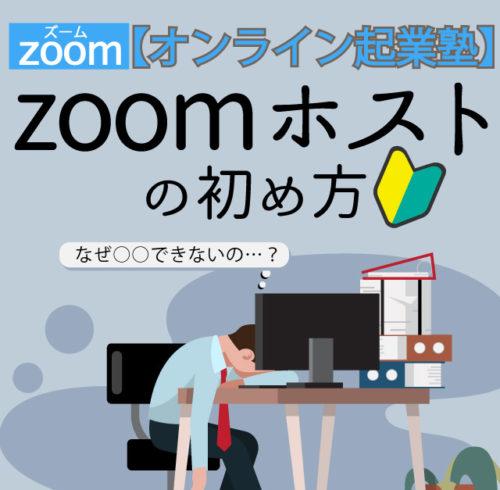 zoomホストの始め方