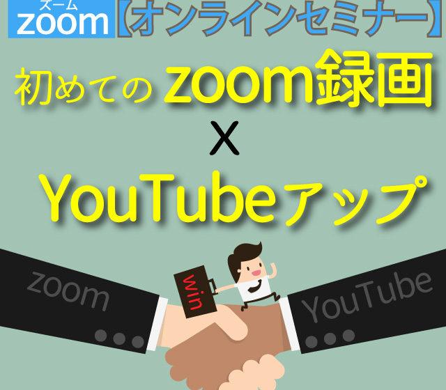 初めてのzoom録画xYouTubeアップセミナー