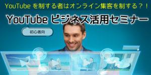 【初心者向】YouTubeビジネス活用セミナー(リアル会場) @ セミナールーム